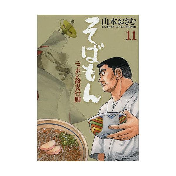 そばもん ニッポン蕎麦行脚 11/山本おさむ/藤村和夫