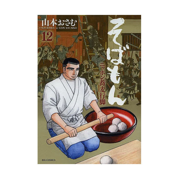 そばもん ニッポン蕎麦行脚 12/山本おさむ/藤村和夫