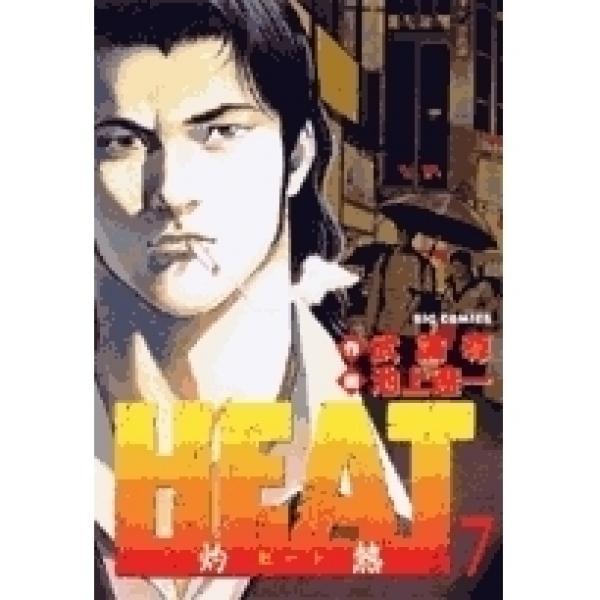 HEAT-灼熱- 7/武論尊/池上遼一