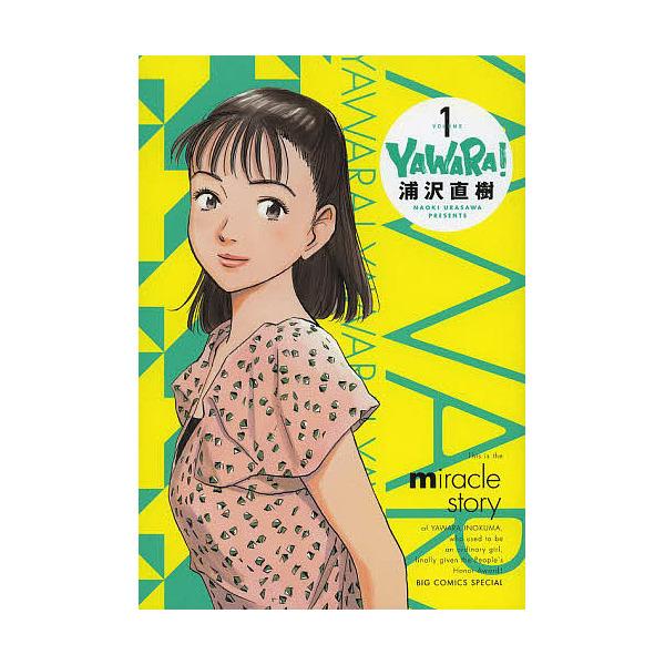 YAWARA! 1/浦沢直樹