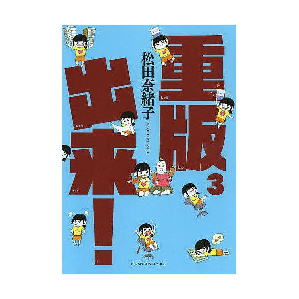 重版出来! 3/松田奈緒子