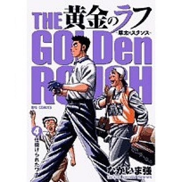黄金のラフ~草太のスタンス~ 4/なかいま強