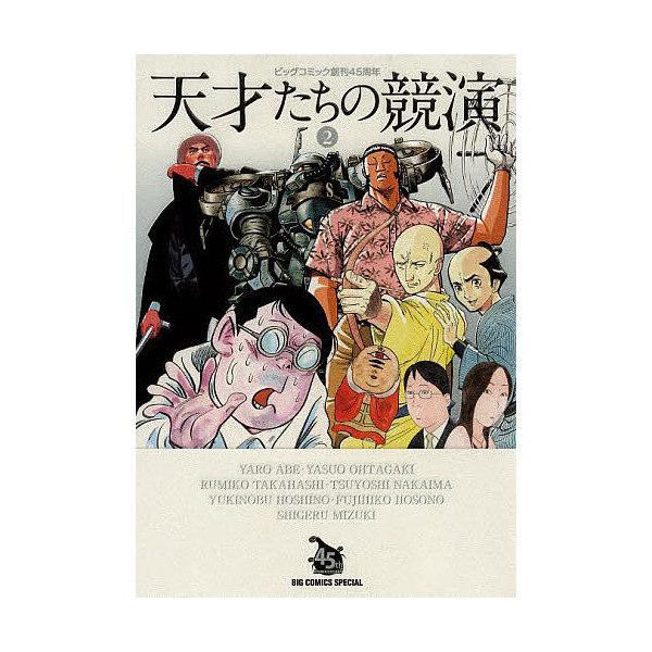 天才たちの競演 ビッグコミック創刊45周年 2/安倍夜郎