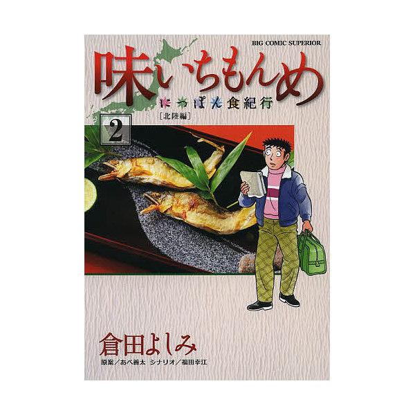 味いちもんめ にっぽん食紀行 2/倉田よしみ/あべ善太/福田幸江