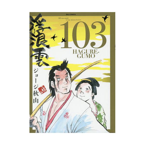 浮浪雲 103/ジョージ秋山