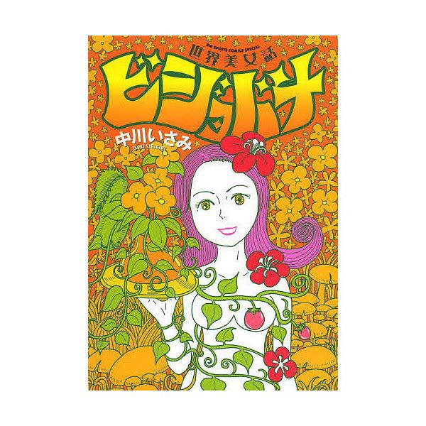 世界美女話ビジョバナ/中川いさみ