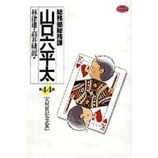 総務部総務課山口六平太 第44話/林律雄/高井研一郎