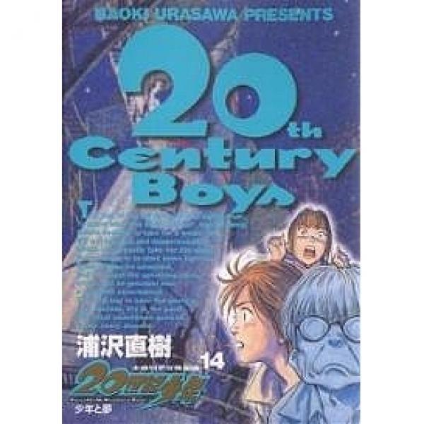 20世紀少年 本格科学冒険漫画 14/浦沢直樹