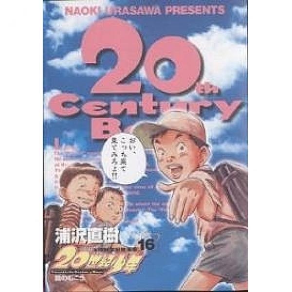 20世紀少年 本格科学冒険漫画 16/浦沢直樹