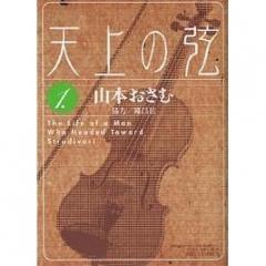 天上の弦 The life of a man who headed toward Stradivari 1/山本おさむ