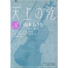 天上の弦 The life of a man who headed toward Stradivari 3/山本おさむ