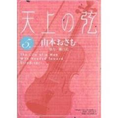 天上の弦 The Life of a Man Who Headed Toward Stradivari 5/山本おさむ