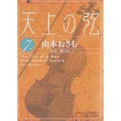 天上の弦 The Life of a Man Who Headed Toward Stradivari 7/山本おさむ