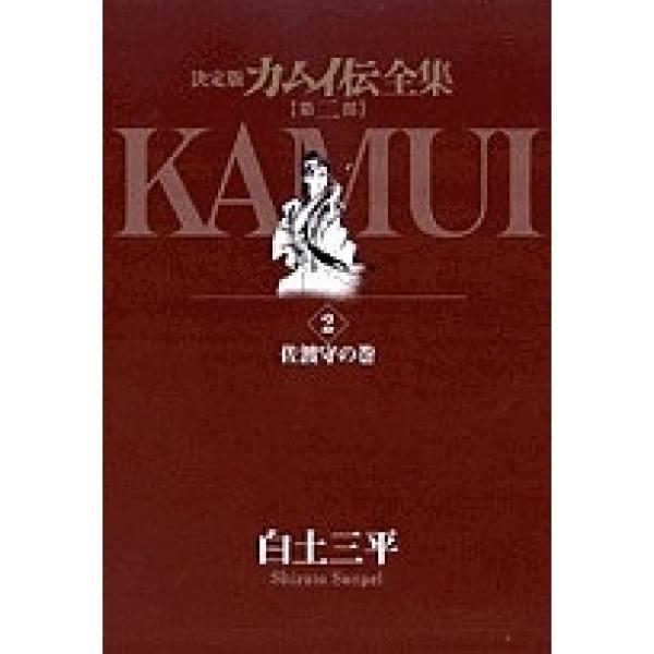 カムイ伝全集 決定版 第2部2/白土三平