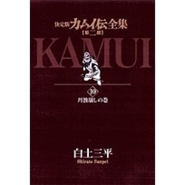 カムイ伝全集 決定版 第2部10/白土三平