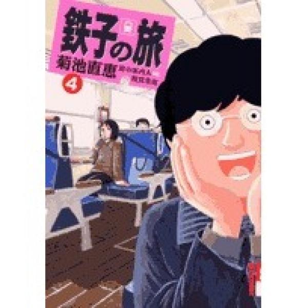 鉄子の旅 4/菊地直恵