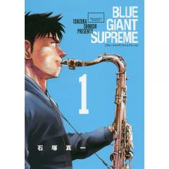 BLUE GIANT SUPREME 1/石塚真一