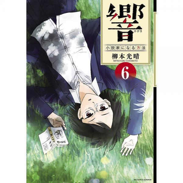 響~小説家になる方法~ 6/柳本光晴