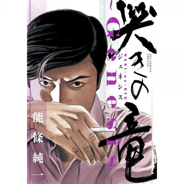 哭きの竜~Genesis~/能條純一