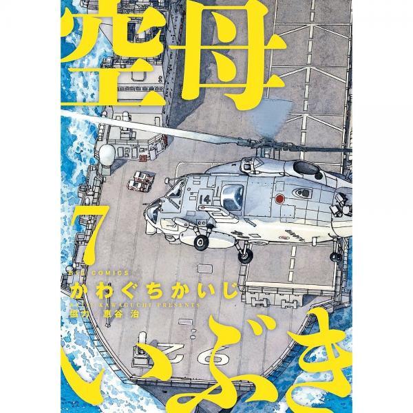 空母いぶき 7/かわぐちかいじ/惠谷治