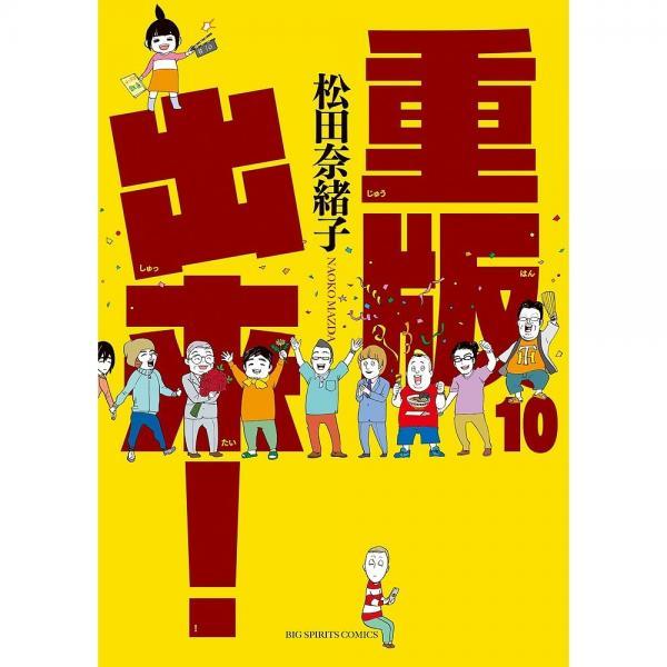 重版出来! 10/松田奈緒子
