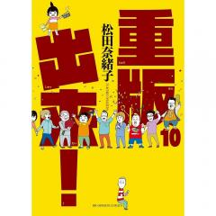 〔予約〕重版出来! 10/松田奈緒子