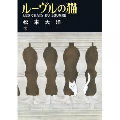 ルーヴルの猫 下/松本大洋