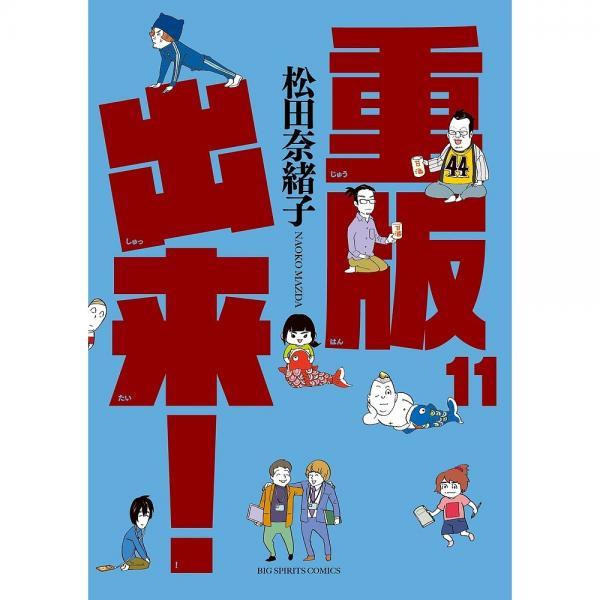 重版出来! 11/松田奈緒子