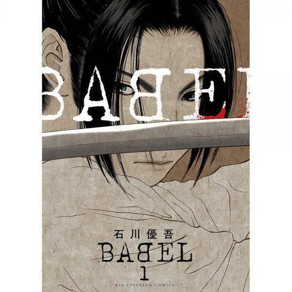 BABEL 1/石川優吾