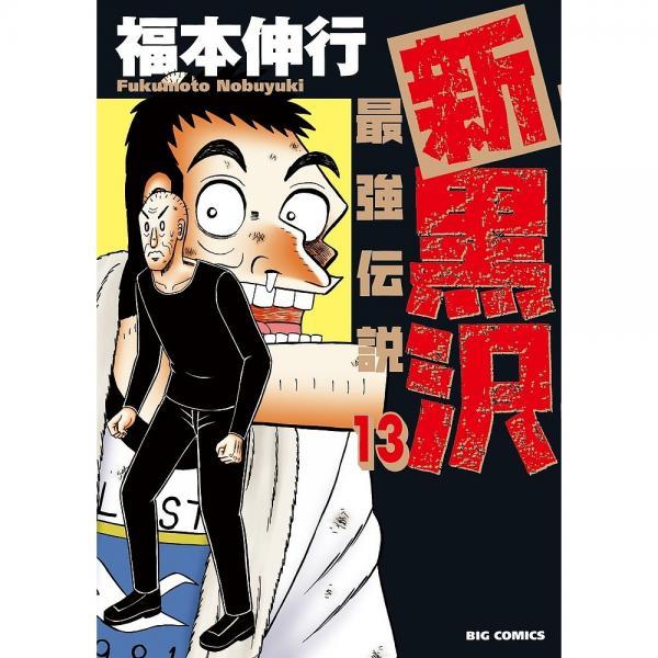 新黒沢最強伝説 13/福本伸行