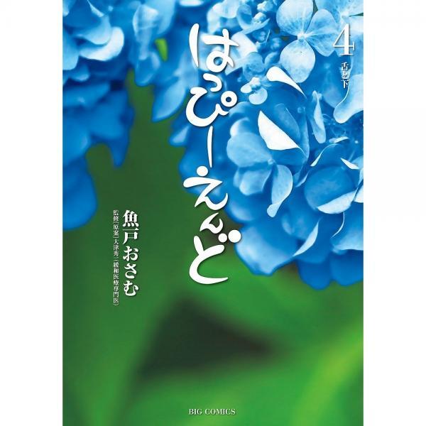 はっぴーえんど 4/魚戸おさむ/大津秀一