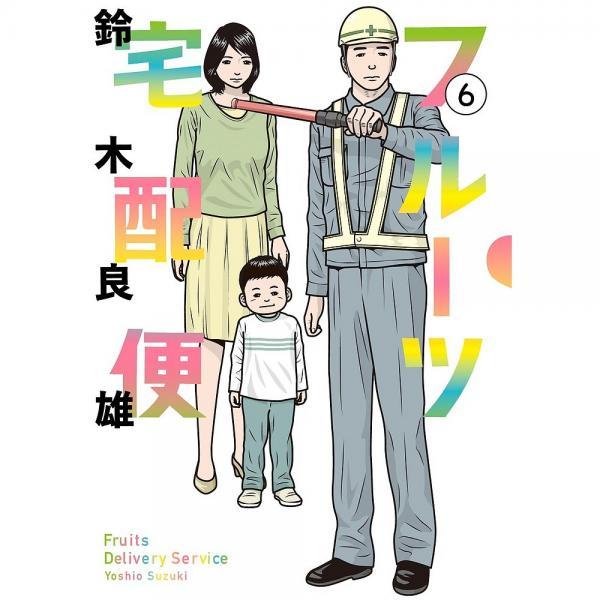 フルーツ宅配便 6/鈴木良雄