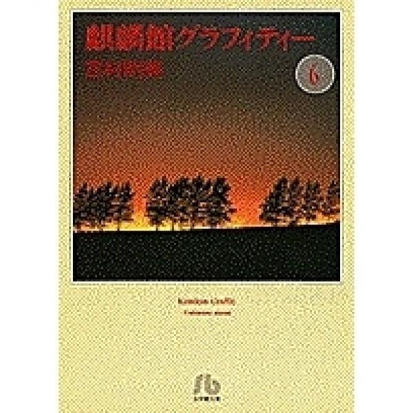 麒麟館グラフィティー 6/吉村明美