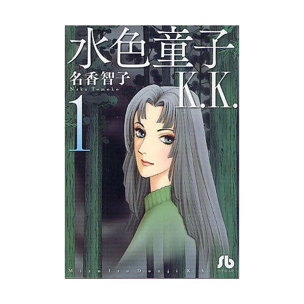 水色童子K.K. 1/名香智子