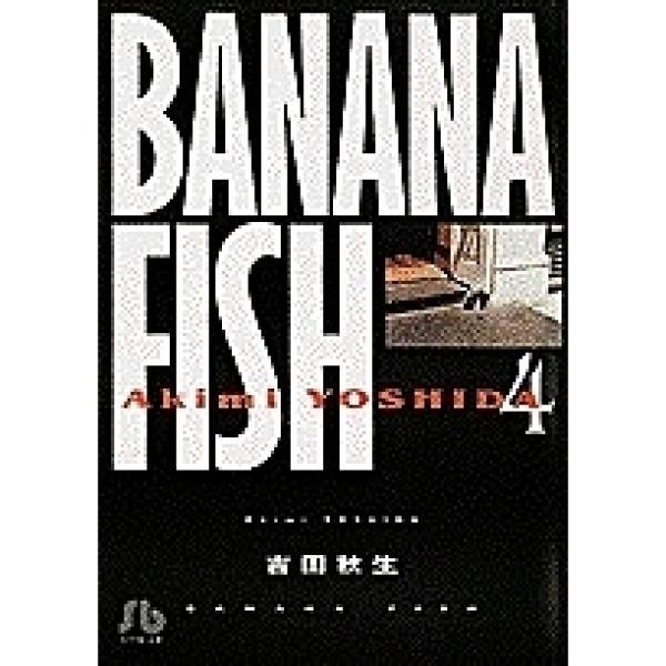 Banana fish 4/吉田秋生