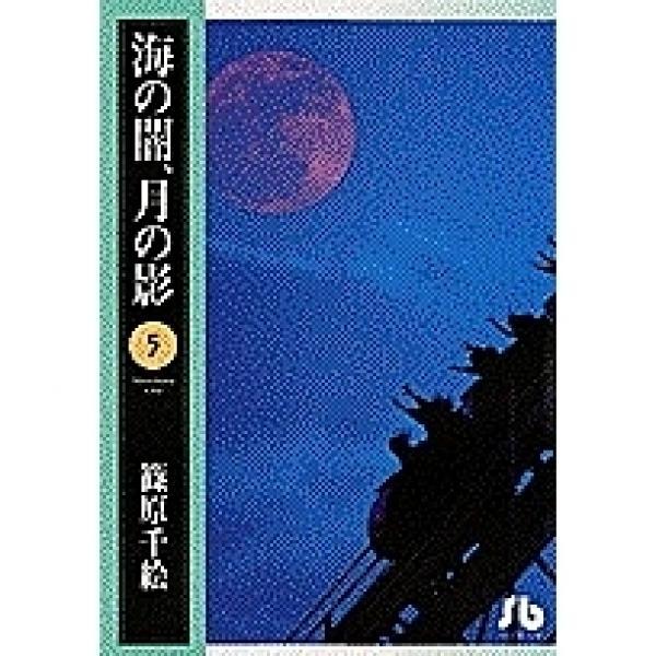 海の闇、月の影 5/篠原千絵