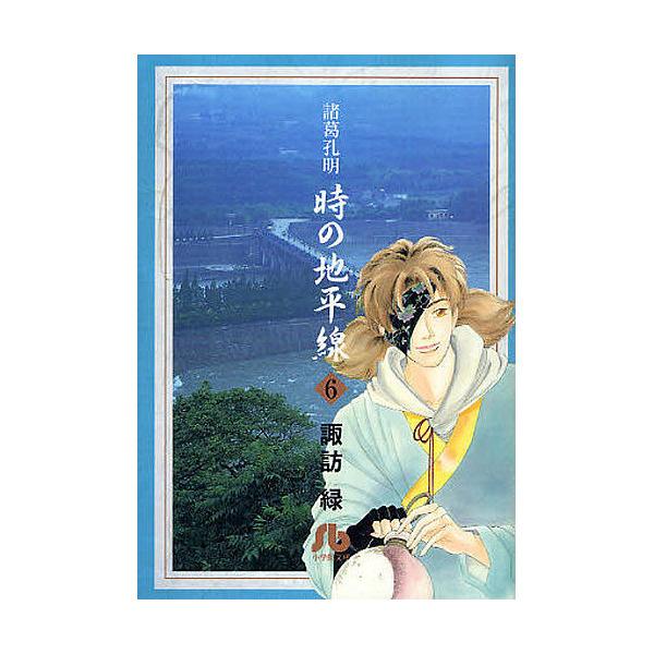 諸葛孔明時の地平線 6/諏訪緑