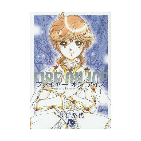 LOHACO - ファイヤーオンアイス/赤石路代 (文庫) bookfan for LOHACO