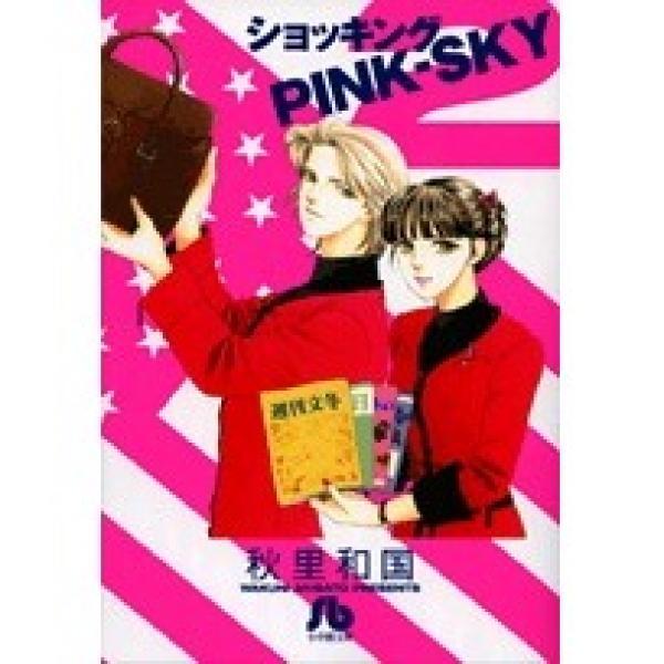 ショッキングPINK-SKY 2/秋里和国
