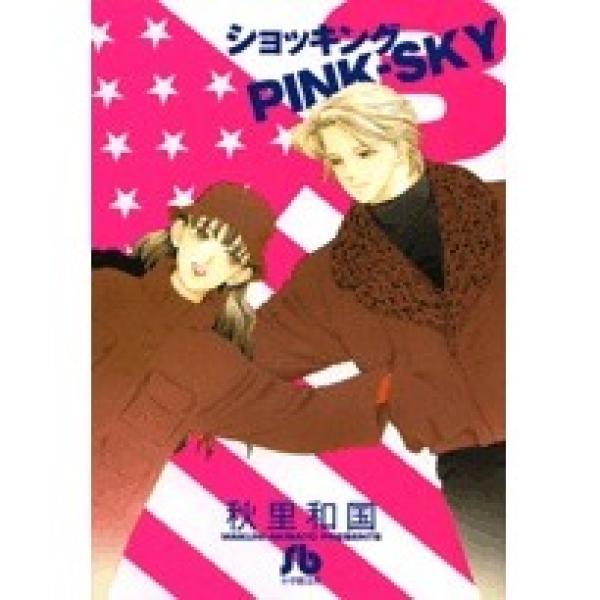 ショッキングPINK-SKY 3/秋里和国
