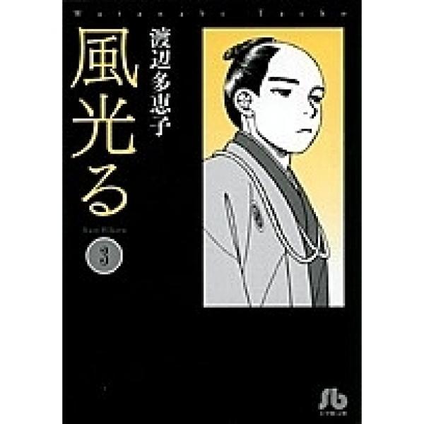風光る 3/渡辺多恵子
