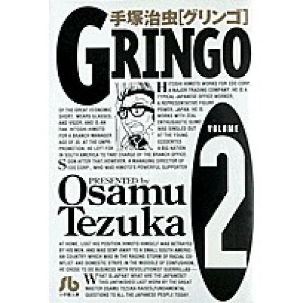 グリンゴ Volume 2/手塚治虫