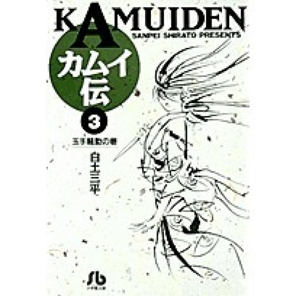 LOHACO - カムイ伝 3/白土三平 (文庫) bookfan for LOHACO