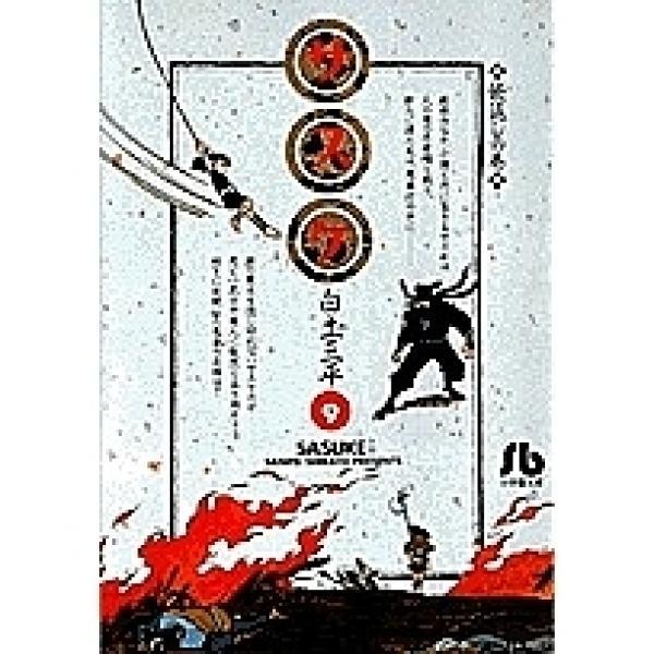 サスケ 9/白土三平