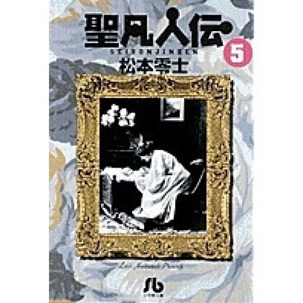聖凡人伝 5/松本零士