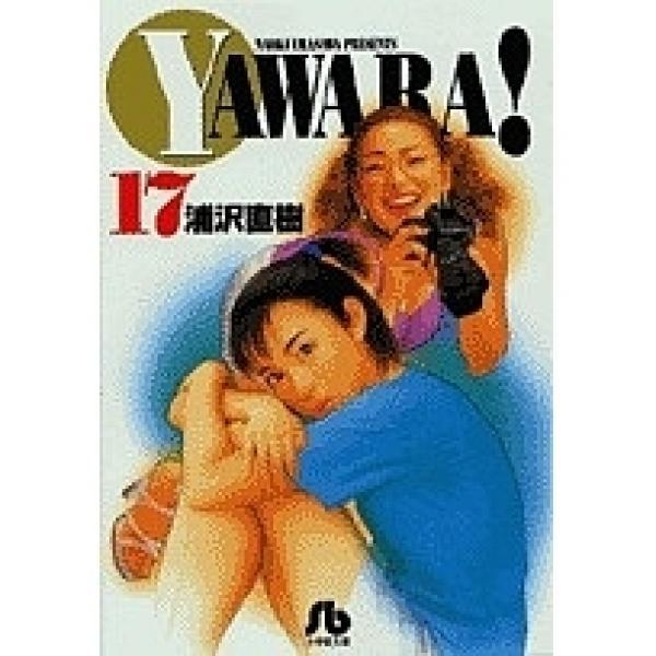 Yawara! 17/浦沢直樹