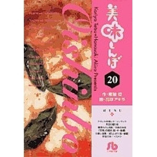 美味しんぼ 20/雁屋哲/花咲アキラ