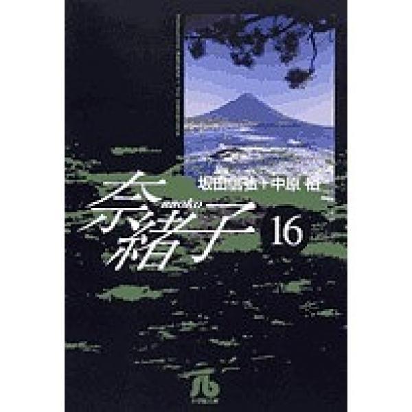 奈緒子 16/坂田信弘/中原裕