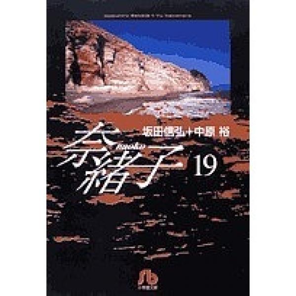 奈緒子 19/坂田信弘/中原裕