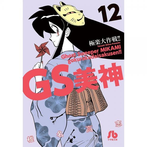 GS美神極楽大作戦!! 12/椎名高志